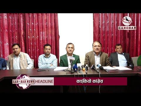 KAROBAR NEWS 2018 04 09 कांग्रेसले सोध्यो–श्वेतपत्र कि लालपत्र ?(भिडियोसहित)