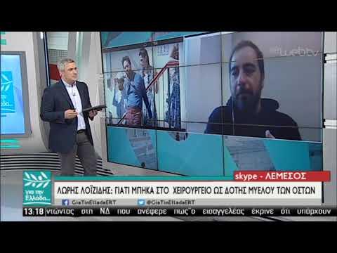Λώρης Λοϊζίδης: Γιατί μπήκα στο χειρουργείο ως δότης μυελού των οστών | 06/03/19 | ΕΡΤ