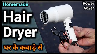 Power Full Hair Dryer कैसे बनाये || How To Make Hair Dryer At Home || Hindi