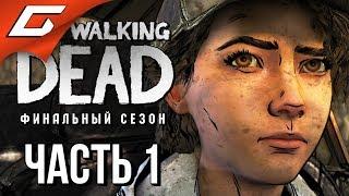 THE WALKING DEAD: Final Season ➤ Прохождение Эп.1 #1 ➤ ФИНАЛЬНЫЙ СЕЗОН