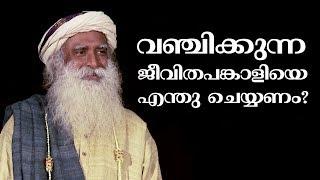 വഞ്ചിക്കുന്ന ജീവിതപങ്കാളിയെ എന്തു ചെയ്യണം | Sadhguru Malayalam