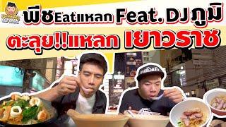 EP97 ปี1 พีชชวน DJภูมิ ตะลุยแหลก!! เยาวราช! | PEACH EAT LAEK