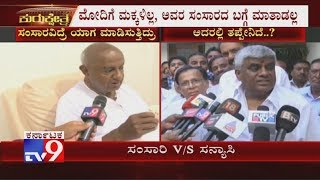 ಪಾಪ ಪ್ರಧಾನಮಂತ್ರಿ ಮೋದಿಗೆ ಮಕ್ಕಳಿಲ್ಲ | HD Deve Gowda & HD Revanna Counters Back PM Modi