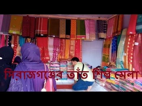 Download সিরাজগঞ্জের তাঁত ও হস্ত শিল্প মেলা Mp4 HD Video and MP3