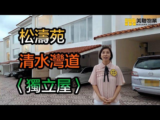 【#代理Jane推介】松濤苑清水灣道〈獨立屋〉