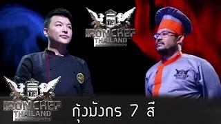 Iron Chef Thailand   S5EP12   กุ้งมังกร 7 สี   20062015