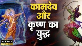 जानिए क्यों हुआ था कामदेव और कृष्ण का युद्ध Shri Pundrik Goswami Ji Maharaj