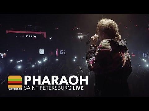 PHARAOH — Козловский / Unplugged / MM (Live в СПб, 05.05.2017)