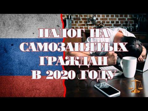 Налог на самозанятых граждан в 2020 году в России