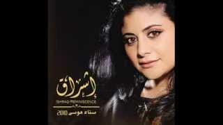 تحميل اغاني Sana Moussa - Hal Asmar Ellon سناء موسى - هالاسمر اللون MP3