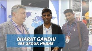 Bharat Gandhi (директор SRB Group, Индия)