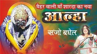 Sanjo Baghel New Aalha || माँ शारदा का नया आल्हा उदल आल्हा संजो बघेल || Aalha Udal Sanjo Baghel
