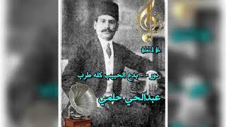 مازيكا عبدالحي حلمي /دور بدع الحبيب كله طرب /علي الحساني تحميل MP3