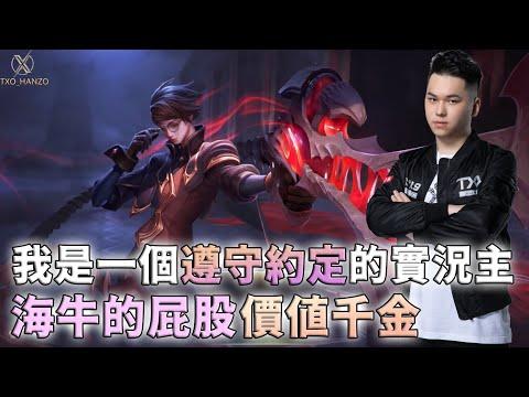 TXO Hanzo|傳說對決-索文 實戰影片精華