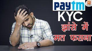 PayTM, Google Pay, Bank Account KYC Fraud: झांसे में मत फसना!!