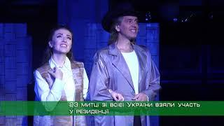 У ХНАТОБі представили унікальну для України оперу