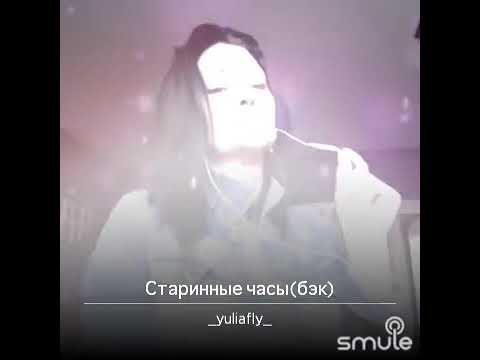 Старинные часы #старинныечасы Алла Пугачёва #cover #YuliaPerfilieva #smule