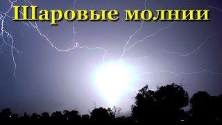 Шаровая молния. Самое загадочное природное явление