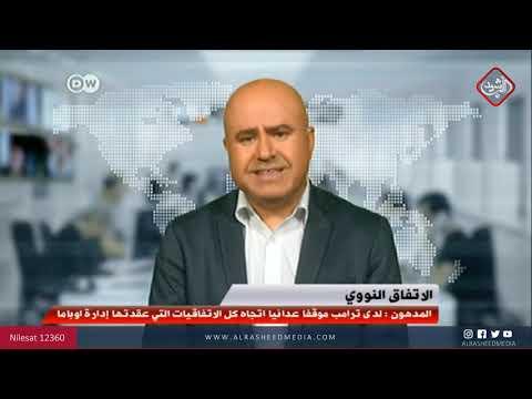 شاهد بالفيديو.. برلين تحاول إبقاء الاتفاق مع إيران على قيد الحياة  لؤي المدهون / خبير DW للشؤون الالمانية والاوروبية