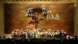蘇打綠 sodagreen -【當我們一起走過】Official Music Video