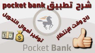 شرح إرسال الأموال بواسطة Pocket Bank ربح الوقت و وفر لفلوس