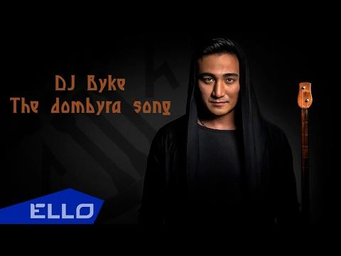 DJ BYKE THE DOMBRA SONG СКАЧАТЬ БЕСПЛАТНО