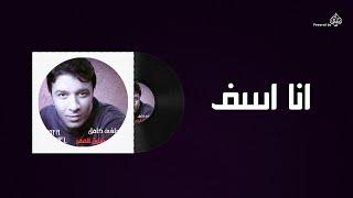 تحميل اغاني Mostafa Kamel - Ana Aseef / مصطفى كامل - انا اسف MP3