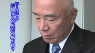 カンブリア宮殿座右の銘エースコック代表取締役社長・村岡寛氏2016.3.3