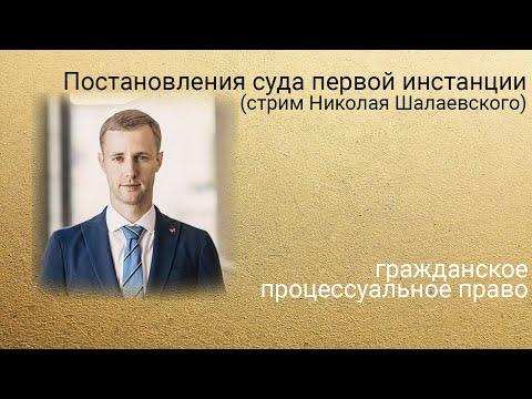 Постановления суда первой инстанции: Решение, Определение, Судебный приказ Стрим Николая Шалаевского
