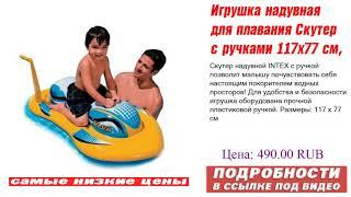 Игрушка надувная для плавания Скутер с ручками 117х77 см, от 3 лет, раскрываем недостатки.