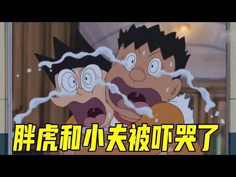 【哆啦A梦】宇宙第一神枪手大雄上线,胖虎和小夫被吓出了表情包,未来再也没有人坐火车了
