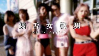 饒舌女戰男Girls Cypher接力(ZnCu/Amanda/Joyin/Joanna/RED/Nike)