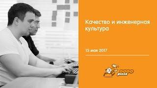 Качество и инженерная культура. 15 мая 2017