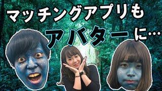 Avatar婚?アバターで婚活って斬新すギギギィィィィ!!【IBJ】【Rush】 - YouTube