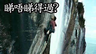《極限追捕》 Point Break 睇唔睇得過?