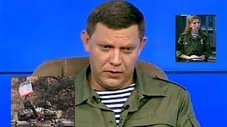 Терпение кончилось, Ждём последнего выпада ВСУ Украины.