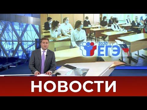 Выпуск новостей в 09:00 от 03.07.2020