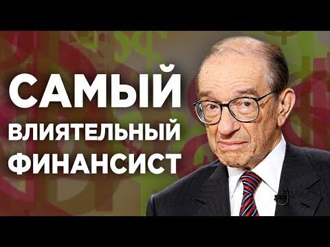 """Алан Гринспен / Бывший глава ФРС и его """"Эпоха потрясений"""""""