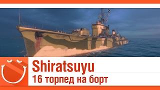 World of warships - Shiratsuyu 16 торпед на борт