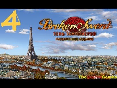 Quest: Прохождение Broken Sword: Тень тамплиеров [Расширенное издание] - Часть 4 (Милая кузина)