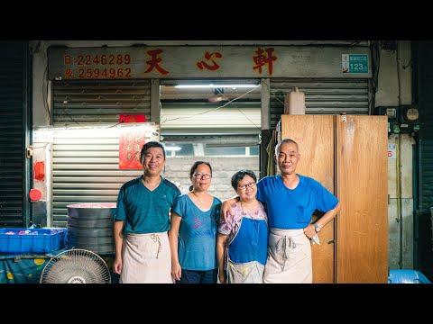 【文化資產時光機】《添心—天心軒》─109年「臺南覓」老店計畫─紀錄短片