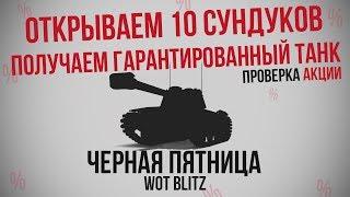 """ОТКРЫВАЮ 10 КОНТЕЙНЕРОВ """"ЧЕРНАЯ ПЯТНИЦА"""" WoT Blitz"""