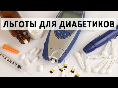 Что принимать при сахарного диабета
