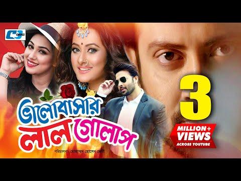 Valobashar Lal Golap | Bangla Full Movie | Shakib Khan | Apu Biswas | Purnima | Bobita | Kazi Hayat