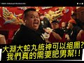 【好機車評論】大淵大蛇丸統神可以組團了!我們真的需要肥男幫!【大淵MUTA【FatBoyGang】Official Music Video】