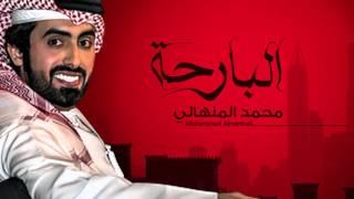 تحميل اغاني محمد المنهالي - البارحة (النسخة الأصلية) | 2014 MP3