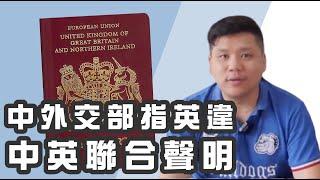 英🇬🇧擬改BNO條件,中外交部指違中英聯合聲明,港督曾力拒倫敦干預,如今呢?20200605
