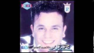 تحميل اغاني محمد فؤاد - صدقت - Mohamed Fouad - Sadaqt MP3