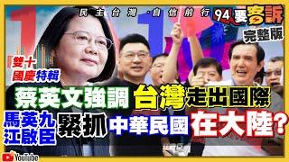 中華民國國慶:總統蔡英文強調台灣人韌性!