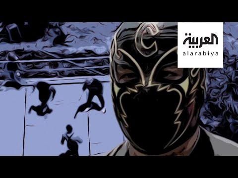 العرب اليوم - شاهد: مصارعة حرة بشكل جديد في المكسيك بسبب